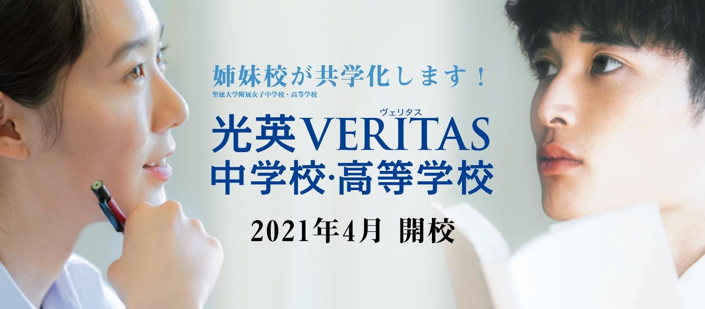 光英VERITAS中学校・高等学校2021年4月開校