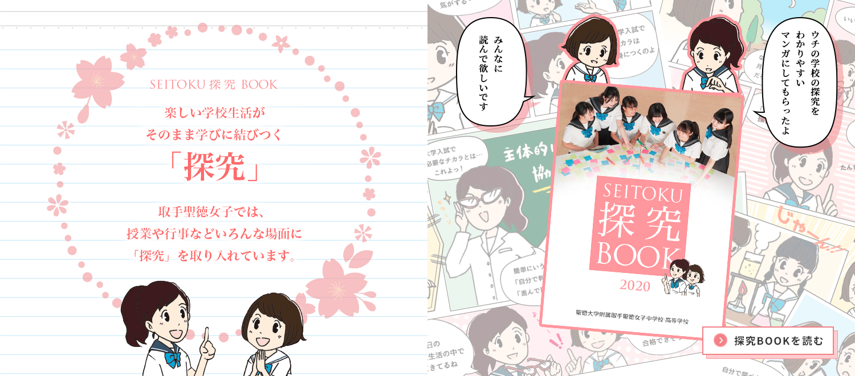 探究BOOK