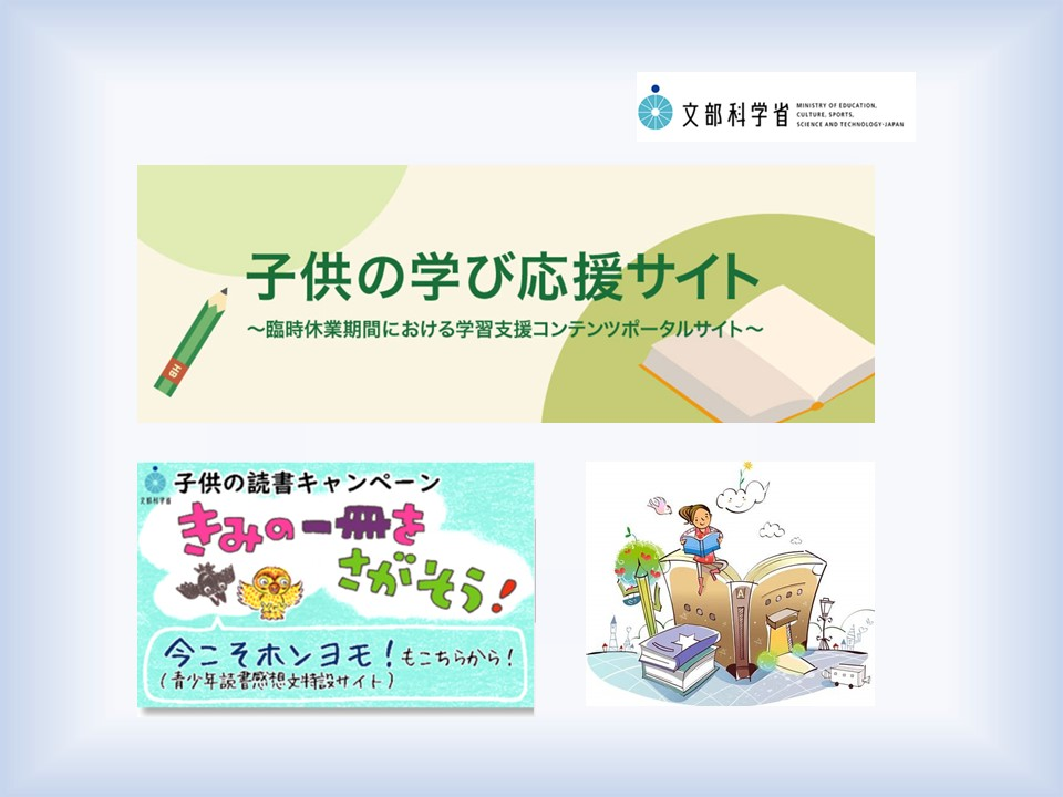 学び 子供 応援 サイト の